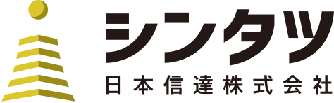 日本信達株式会社 北海道小樽市・虻田郡